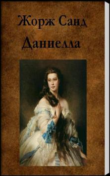 Даниелла. Жорж Санд poster