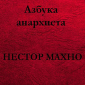 Азбука анархиста. Нестор Махно icon