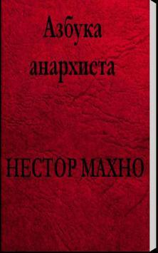 Азбука анархиста. Нестор Махно poster
