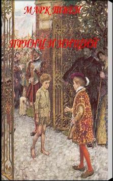 Принц и нищий. Марк Твен penulis hantaran