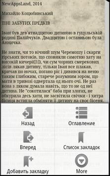 Тіні забутих предків apk screenshot