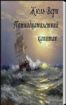 Пятнадцатилетний капитан poster