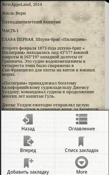 Пятнадцатилетний капитан apk screenshot