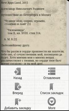 Путешествие из Петербурга ... apk screenshot