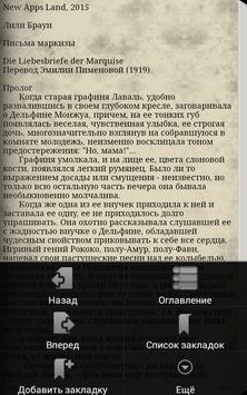 Письма маркизы. Лили Браун apk screenshot