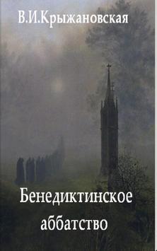 Бенедиктинское аббатство पोस्टर