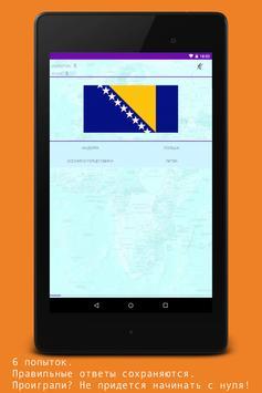 Угадай флаг apk screenshot