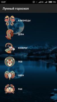 Лунный Гороскоп poster