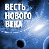 «Весть Нового Века» icon