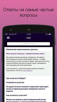 Open Innovations 2016 apk screenshot