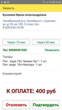 Водитель доставки screenshot 1