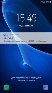 Водитель доставки screenshot 2