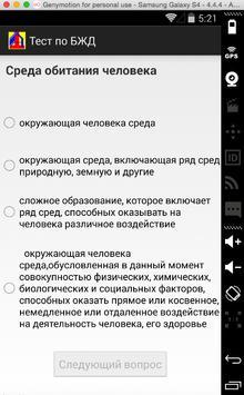 Тест по БЖД для НГПУ screenshot 1