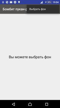 Бомбит пукан-разбей экран! poster