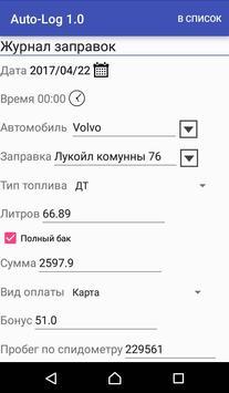 AutoLog. Записная книжка водителя. apk screenshot