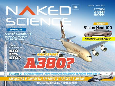 Naked Science apk screenshot