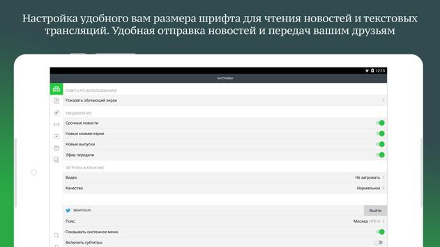 НТВ: новости, трансляции, видео скриншот приложения