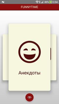 Лучшие анекдоты. Ржунимагу, падсталом. poster