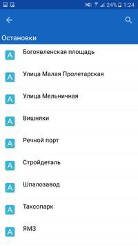 Транспорт 76 screenshot 4