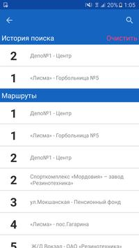 Транспорт 76 screenshot 5
