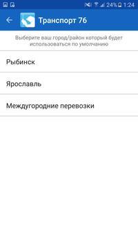 Транспорт 76 screenshot 1