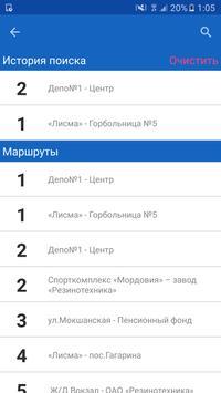 Транспорт 76 screenshot 2