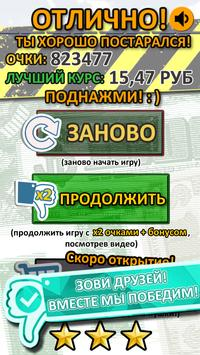 Опусти доллар! Жми на бакс apk screenshot