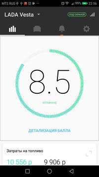 Смарт НАСКО poster
