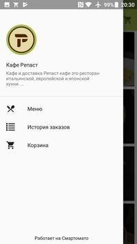 Кафе Репаст apk screenshot