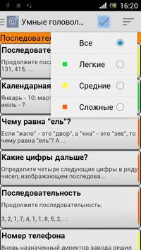 Умные головоломки apk screenshot