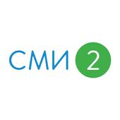 Новости – СМИ2 icon