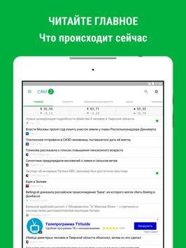 Новости – СМИ2 apk screenshot