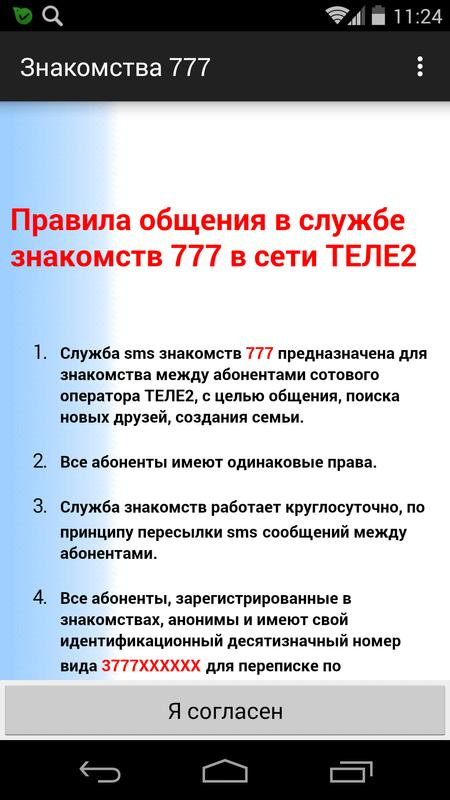 Знакомства На Теле2 Брянск