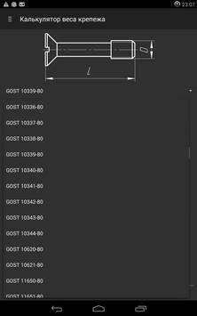 Калькулятор веса крепежа screenshot 6