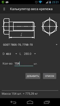 Калькулятор веса крепежа screenshot 1