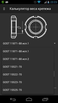 Калькулятор веса крепежа screenshot 2