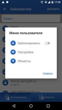 GeliosService screenshot 2