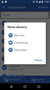 GeliosService screenshot 3