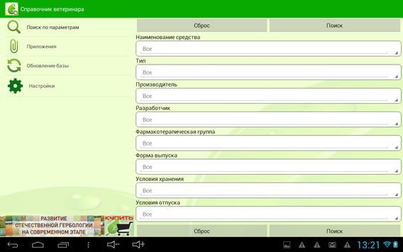 Справочник ветеринара apk screenshot
