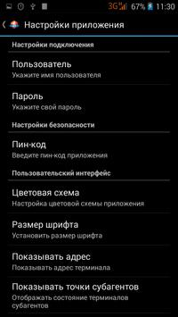 ЦПП ЮГ Мониторинг apk screenshot