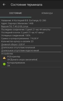 Pay Point Мониторинг apk screenshot