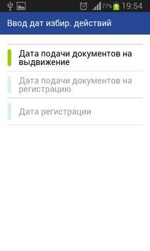 Помощник на выборах screenshot 1