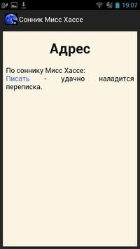 Сонник Мисс Хассе screenshot 1