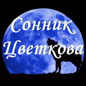 Сонник Цветкова icon