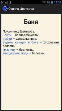 Сонник Цветкова apk screenshot