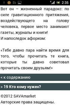Законы метро apk screenshot