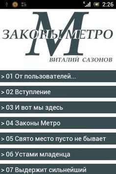 Законы метро poster