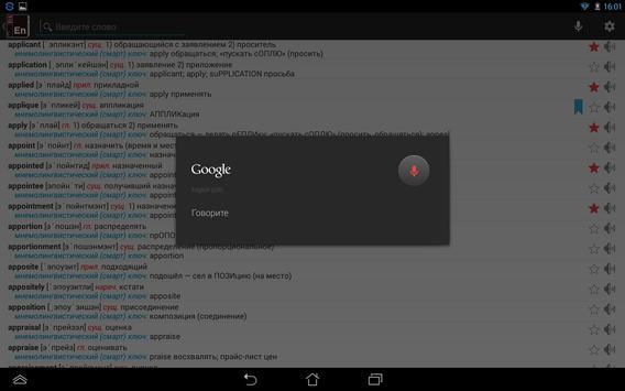 English-Russian Dictionary.XL screenshot 15