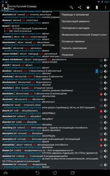 English-Russian Dictionary.XL screenshot 5