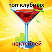Клубные коктейли icon